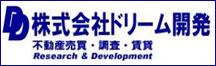 株式会社ドリーム開発
