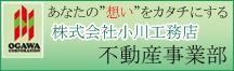 小川工務店 不動産事業部